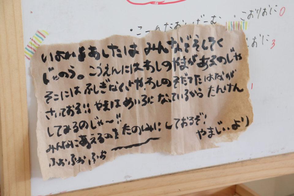 担任が製作した遠足のお手紙