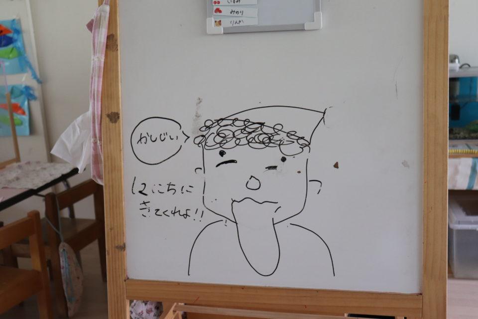 担任が描いた妖精の絵