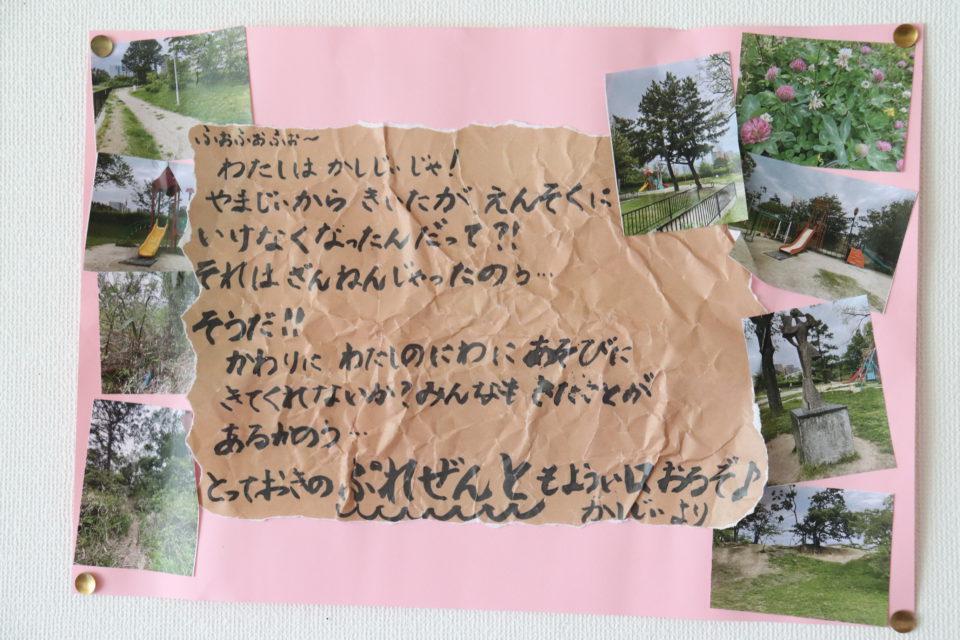 保育室に貼ってある手紙